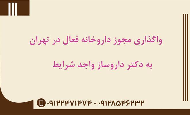 واگذاری مجوز داروخانه فعال در تهران