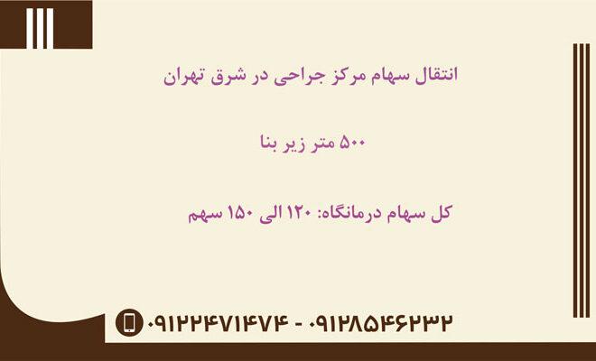 انتقال سهام مرکز جراحی در شرق تهران
