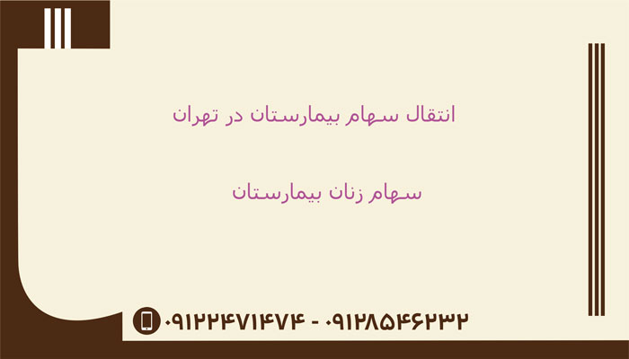انتقال سهام زنان بیمارستان در تهران