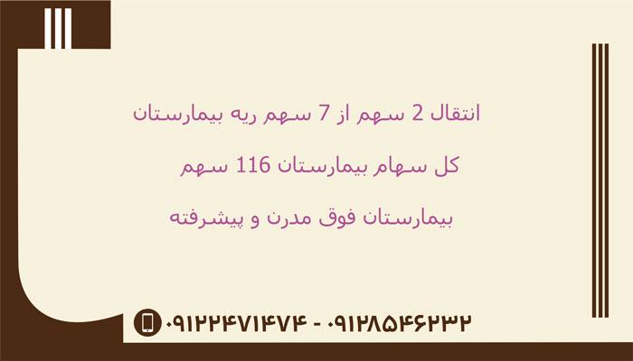 انتقال 2 سهم از 7 سهم ریه بیمارستان در تهران