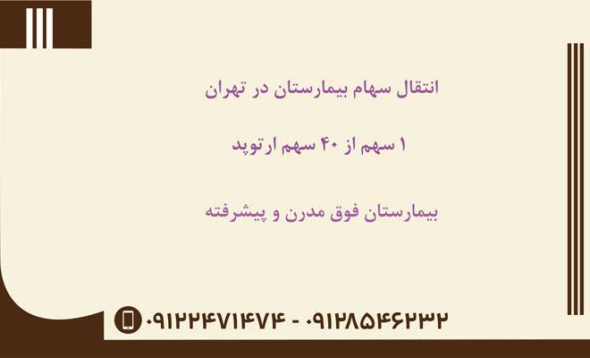 انتقال 1 سهم از 40 سهم ارتوپد بیمارستان در تهران