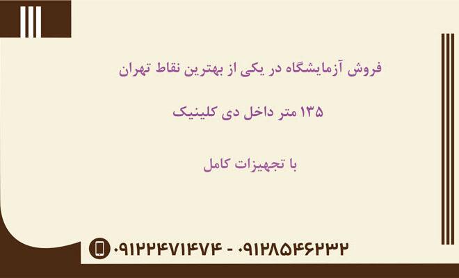 فروش آزمایشگاه با تجهیزات کامل در تهران