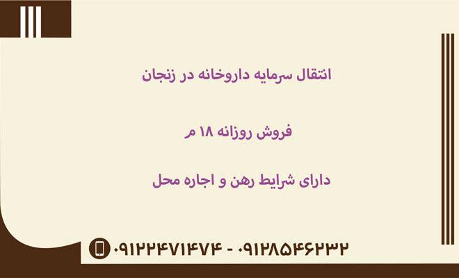 انتقال سرمایه داروخانه در زنجان