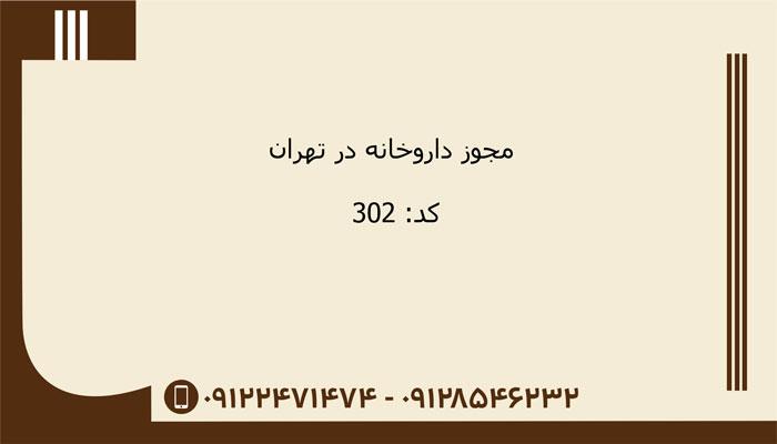 مجوز داروخانه در تهران