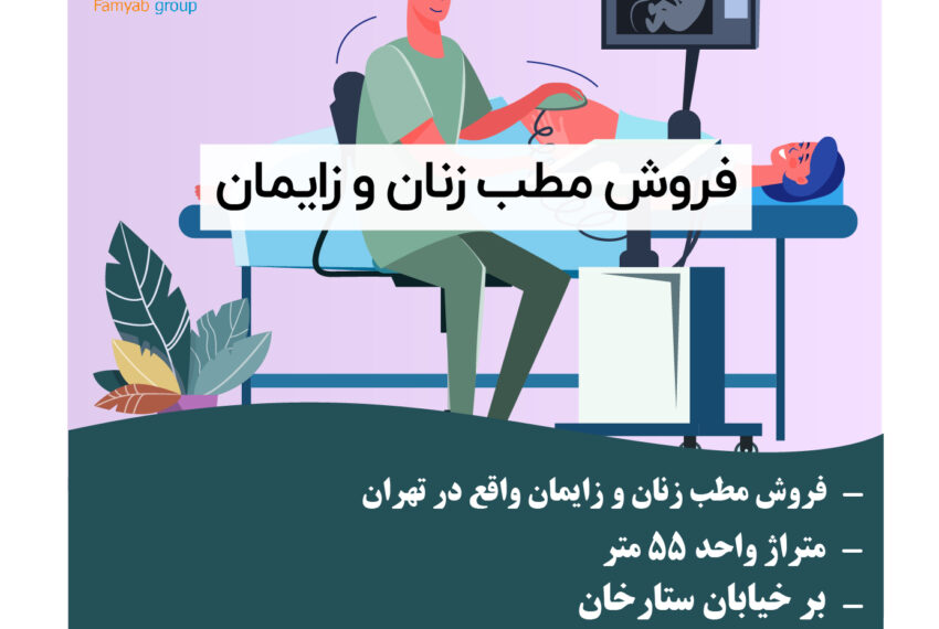 فروش مطب زنان و زایمان واقع در تهران