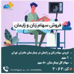 انتقال سرمایه داروخانه 55 متر تجاری در تهران