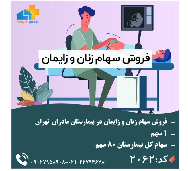 فروش سهام زنان و زایمان در بیمارستان مادران