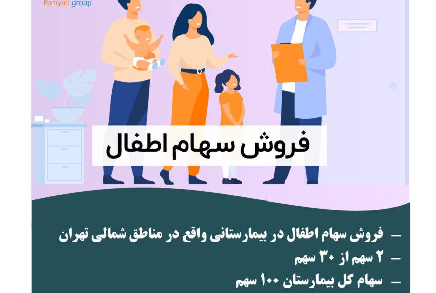 فروش سهام اطفال