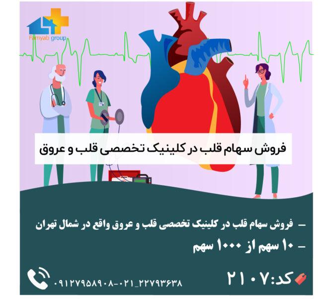 فروش سهام قلب در کلینیک تخصصی