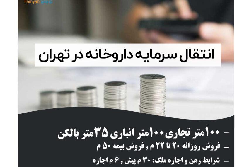 انتقال سرمایه داروخانه 100 متر تجاری در تهران