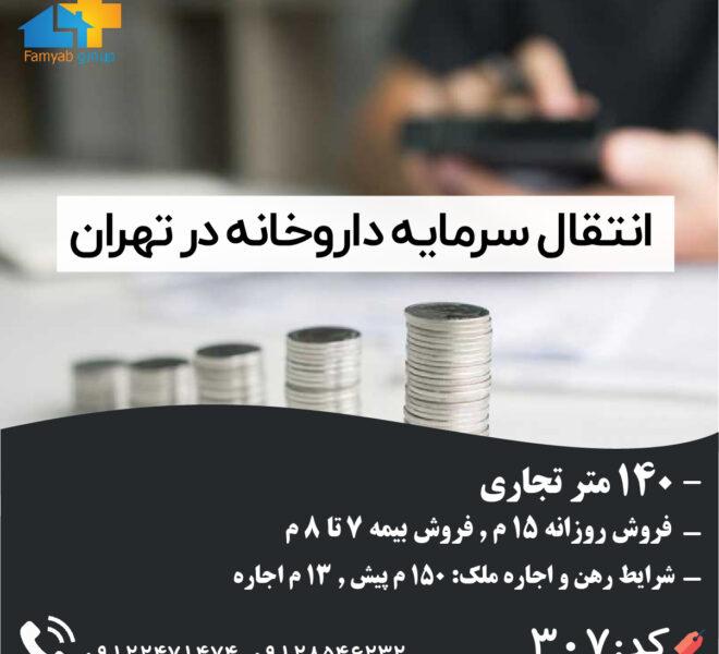 انتقال سرمایه داروخانه 140 متر تجاری در تهران