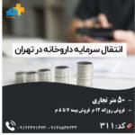 انتقال سرمایه داروخانه 55 متر مسکونی در تهران