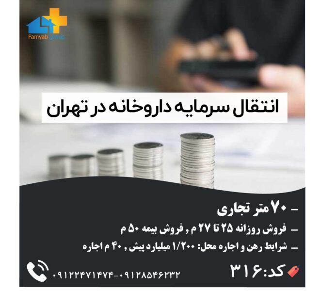 انتقال سرمایه داروخانه 70 متر تجاری در تهران
