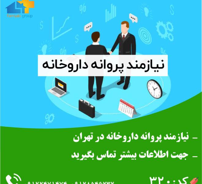 نیازمند پروانه داروخانه در تهران