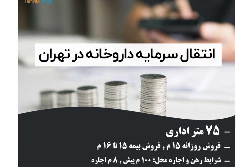 انتقال سرمایه داروخانه در تهران 75 متر اداری