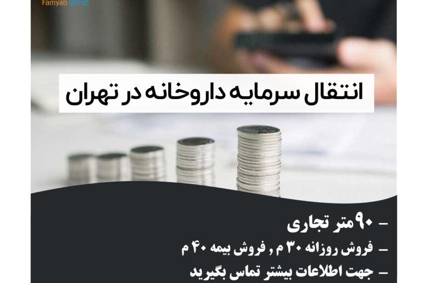 انتقال سرمایه داروخانه 90 متر تجاری در تهران