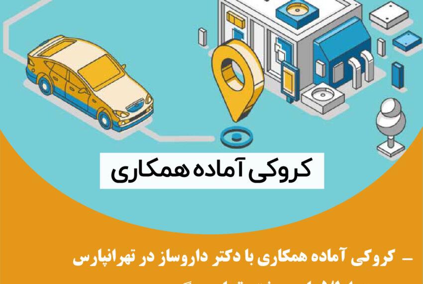 کروکی آماده همکاری در تهرانپارس