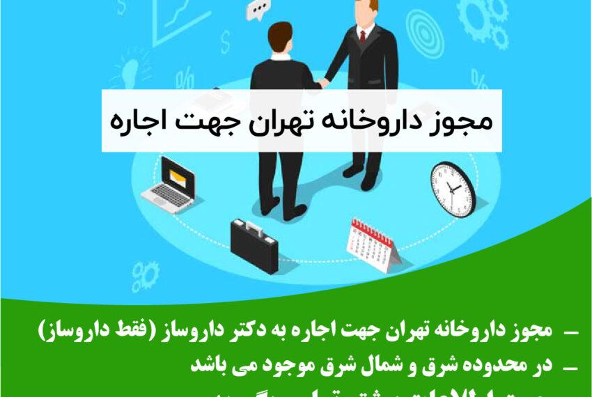 مجوز داروخانه جهت اجاره در تهران