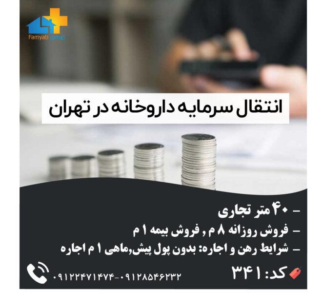 انتقال سرمایه داروخانه در تهران 40 متر تجاری