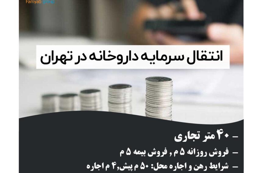 انتقال سرمایه داروخانه 40 متر تجاری در تهران