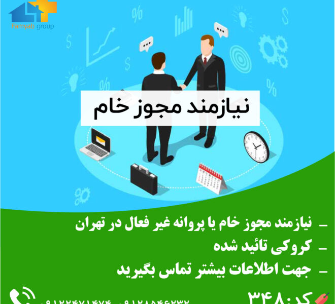 نیازمند مجوز خام در تهران
