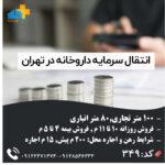 انتقال سرمایه داروخانه واقع در تهران