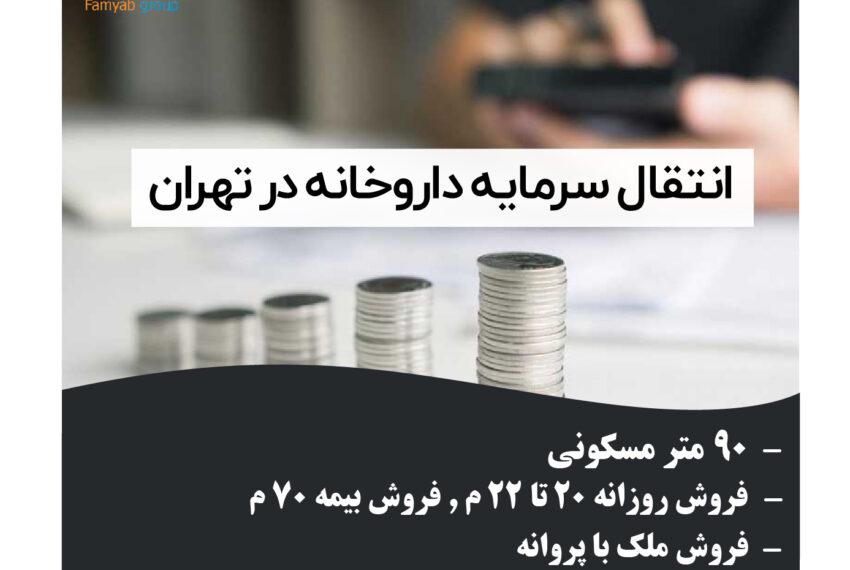 انتقال سرمایه داروخانه 90 متر مسکونی در تهران