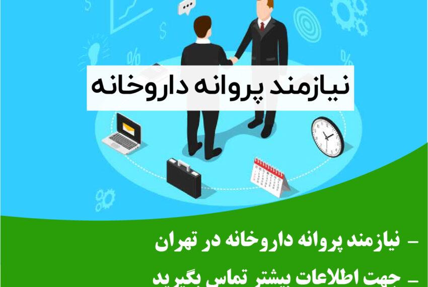 نیازمند پروانه داروخانه در تهران کد 352