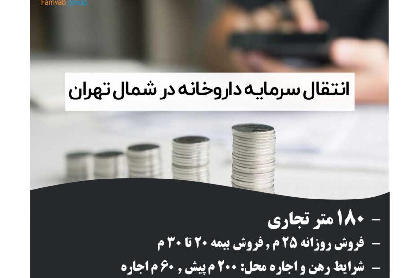 انتقال سرمایه داروخانه 180 متر تجاری در تهران