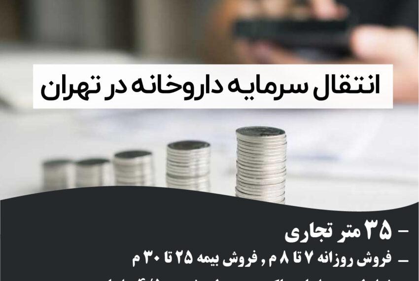 انتقال سرمایه داروخانه 35 متر تجاری در تهران