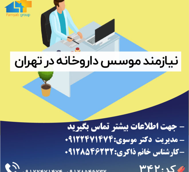 نیازمند موسس داروخانه در تهران