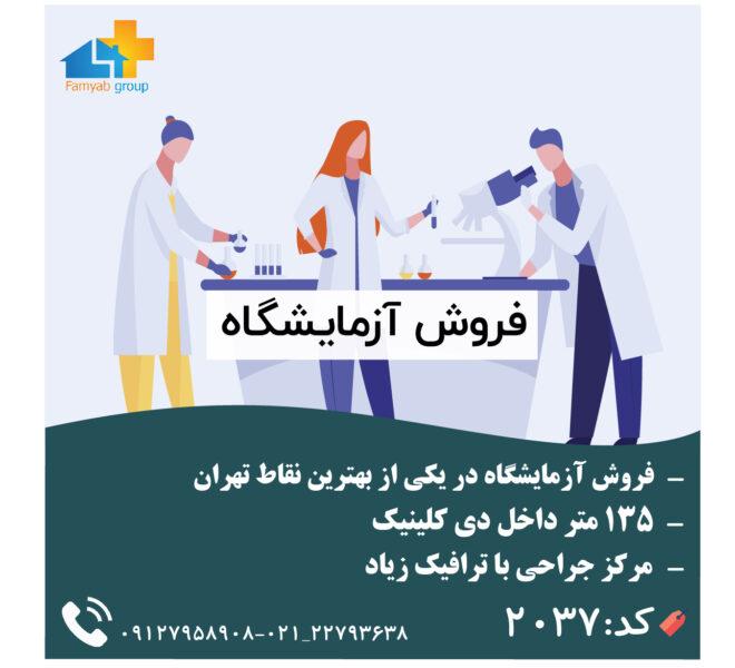 فروش آزمایشگاه در تهران