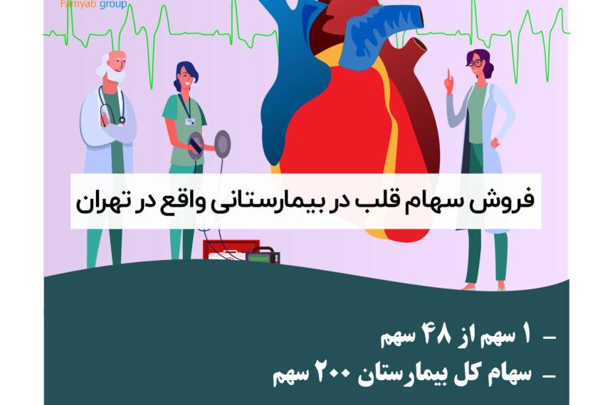 فروش سهام قلب در بیمارستانی واقع در تهران