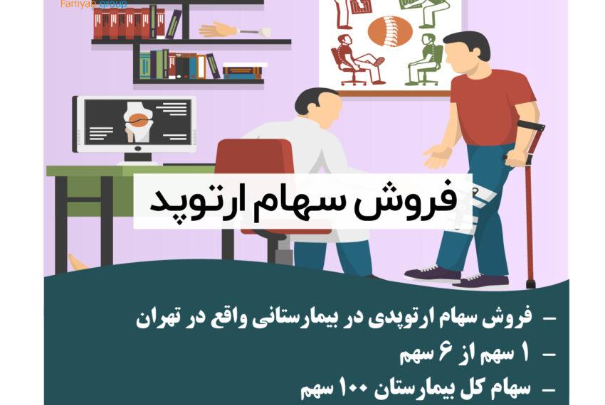 فروش سهام ارتوپد در تهران