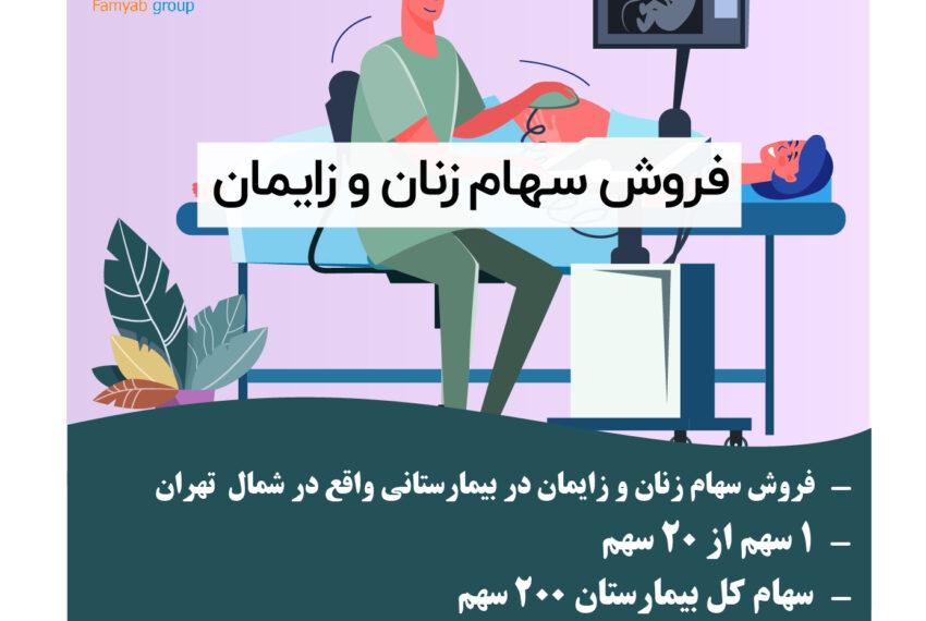 فروش سهام زنان و زایمان در تهران