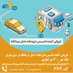 واگذاری مجوز خام در تهران