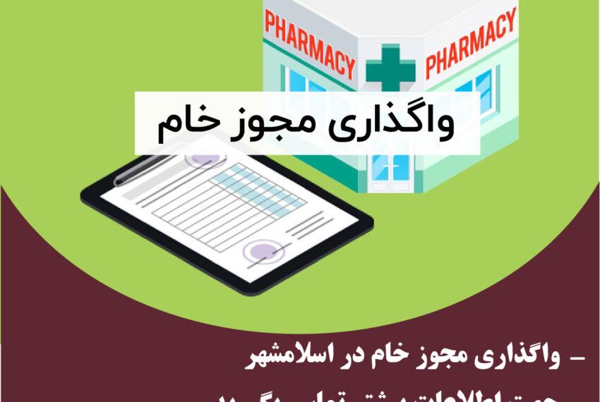 واگذاری مجوز خام در اسلامشهر
