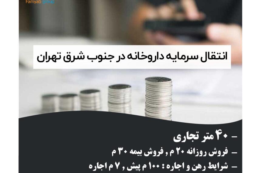 انتقال سرمایه داروخانه در جنوب شرق تهران