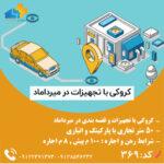 انتقال سرمایه داروخانه در شهر اصفهان