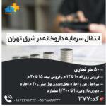 انتقال سرمایه داروخانه در استان فارس