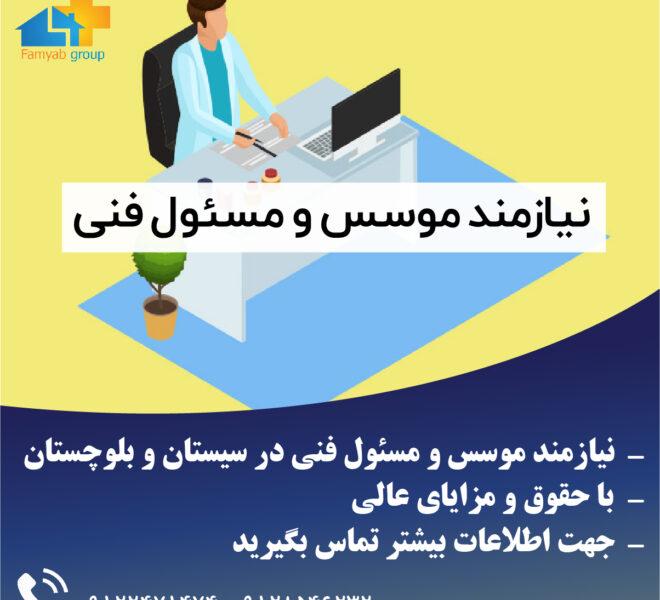 نیازمند موسس و مسئول فنی در سیستان بلوچستان