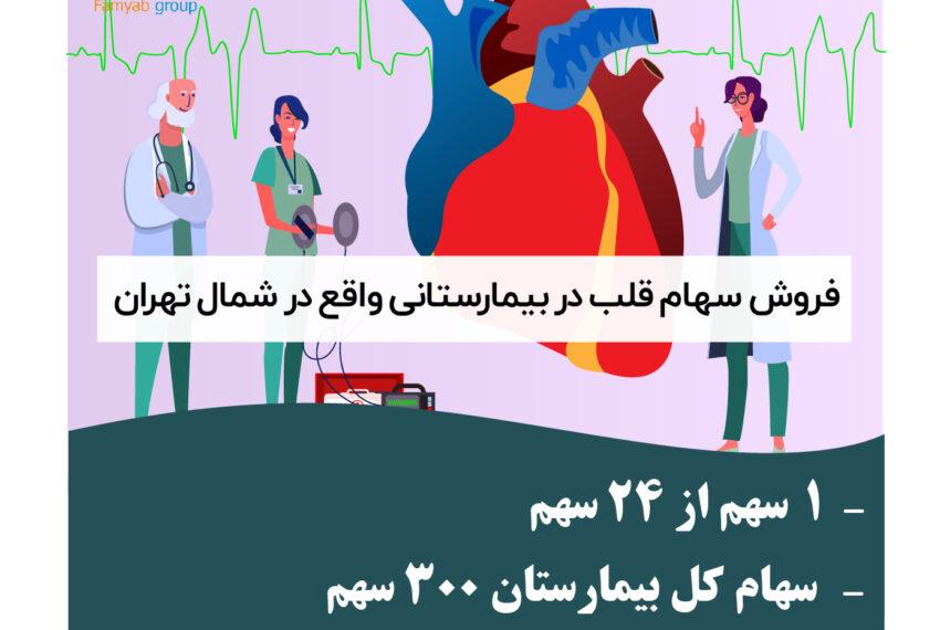 فروش سهام قلب در بیمارستانی واقع در شمال تهران
