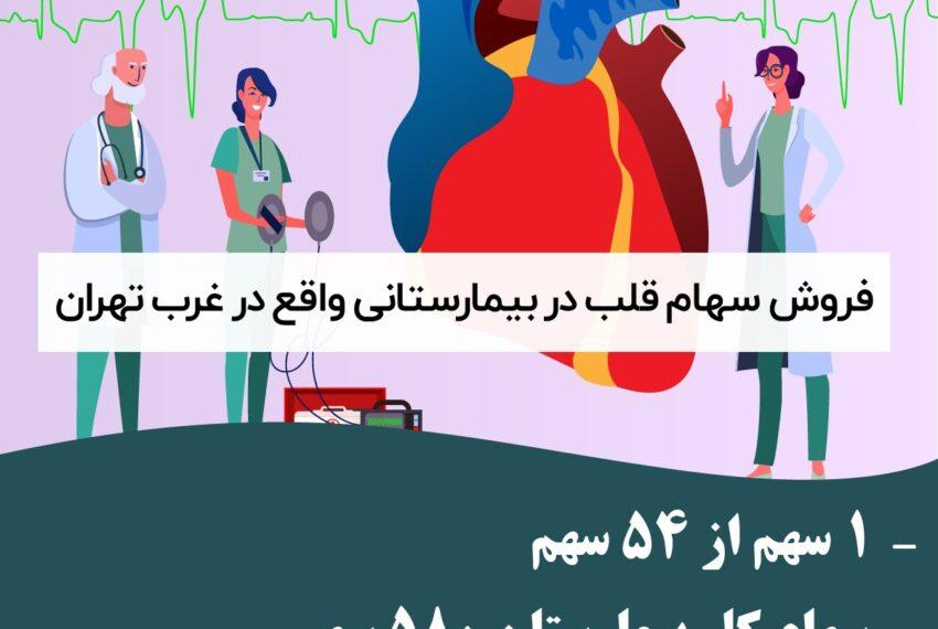 فروش سهام قلب در بیمارستانی واقع در غرب تهران