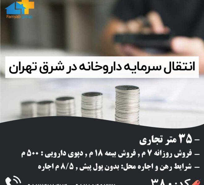 انتقال سرمایه داروخانه در شرق تهران