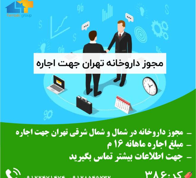 مجوز داروخانه تهران جهت اجاره
