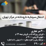 انتقال سرمایه داروخانه 110 متر تجاری در شرق تهران