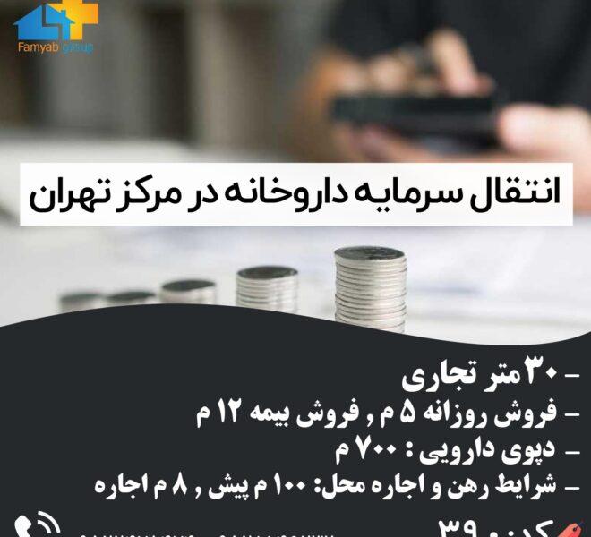 انتقال سرمایه داروخانه در مرکز تهران