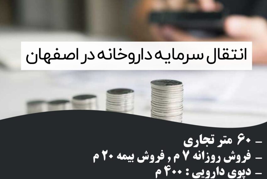 انتقال سرمایه داروخانه 60 متر تجاری در اصفهان