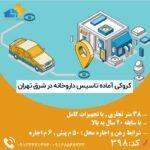 کروکی آماده تاسیس داروخانه در تهران