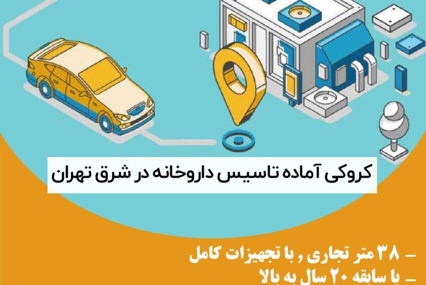 کروکی آماده تاسیس داروخانه در شرق تهران